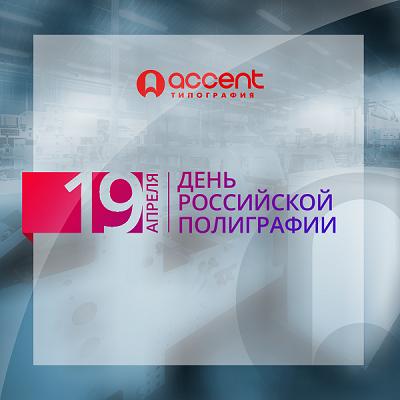 День российской полиграфии